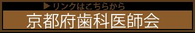 京都府歯科医師会