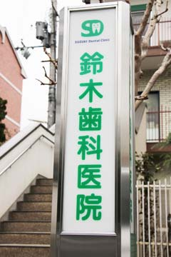 鈴木歯科医院看板